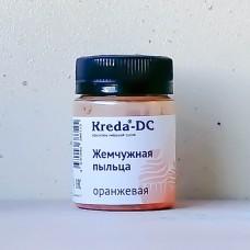 """Жемчужная пыльца """"Kreda"""" оранжевая"""