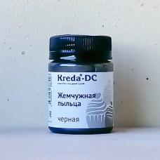 """Жемчужная пыльца """"Kreda"""" чёрная"""