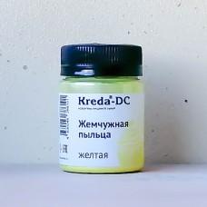 """Жемчужная пыльца """"Kreda"""" жёлтая"""