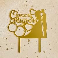 """Топпер """"С днём свадьбы"""", золото"""